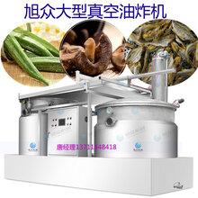 云南香菇低温真空油炸机,菌类真空油炸机多少钱,香蕉低温干燥油浴脱水机