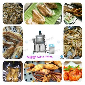 浙江鱼虾真空油炸机低温油浴脱水,温州罐头鱼低温油炸机多少钱,小型油炸机