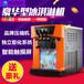 廣州夏天熱銷款冰淇淋機多少錢,旭眾牌自動雪糕機,冷飲店用冰激凌機