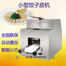 黑龍江全自動餃子皮機生產廠家,東北優質壓餃子皮的機器多少錢圖片