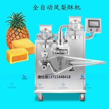 福建全自动凤梨酥生产线多少钱,台湾全套凤梨酥机生产厂家图片