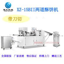 怀化酥饼生产线滇式鲜花酥饼机全自动酥饼成型机厂家供应图片