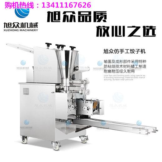 210仿手工饺子机米 (1)