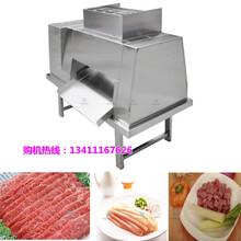 内蒙古全自动切肉机什么厂家好多功能切肉机切的肉效果图片