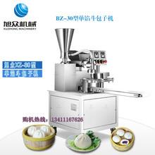 淮北全自动小型包子机厂家直销旭众30型包包子机器价格图片