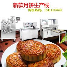 珠海大型月饼生产线报价广州月饼生产线多少钱除了月饼还能做图片
