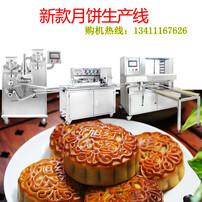 大型月饼生产线,广州月饼生产线,月饼生产线价格,全自动月饼流水线图片