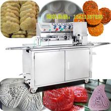 南平商用新款全自动月饼成型机福建糕点白粿印花成型机价钱图片