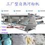 时产500斤大型河粉机热销新型仿手工粉皮机旭众不锈钢大型河粉机械设备图片