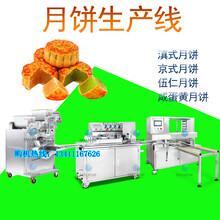 珠海全自动月饼生产线智能控制月饼机全自动旭众新款月饼机图片