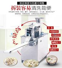Dumplingmachine广州咖喱角饺子机美国三角形咖喱饺机全自动饺子机生产厂家图片
