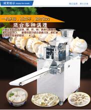 新疆鲜牛肉馅全自动饺子机商用三角咖喱角机器多少钱图片