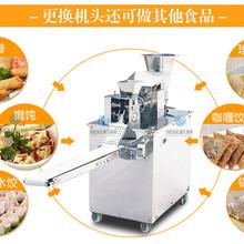 云浮全自动饺子机一机多用途做水饺的机器设备换模具可做多种产品图片