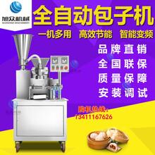 江门小型包子机生产厂家多功能肉菜包子机9折单馅斗包子机图片