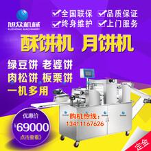 连云港全自动酥饼机报价旭众创业用酥饼机绿豆酥饼成型机图片