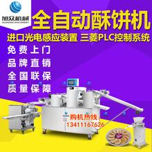 河源全自动鲜花酥饼生产线旭众XZ-15C多功能三道擀面酥饼机一套图片