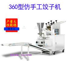 湖南韭菜猪肉水饺机商用全自动仿手工饺子机大型包饺子生产线图片