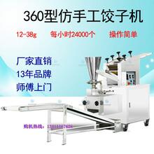 广州大型仿手工饺子机的图片及优势工厂用产量大水饺机图片