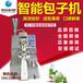 湛江好用的包子机全自动小型包子机生产厂家包纯白糖包子机