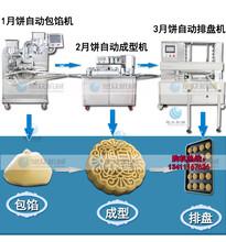 河源肉松五仁月饼自动排盘机械设备厂家直销旭众多功能糕点排盘机报价图片