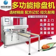 惠州月饼自动排盘机包子馒头酥饼机排盘机价格旭众月饼排盘机图片