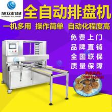 江门商用全自动月饼排盘机食品厂用包子馒头自动摆盘机多少钱图片