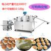 阳江酥饼生产线生产厂家直销旭众面包机全自动绿豆鲜花酥饼成型机