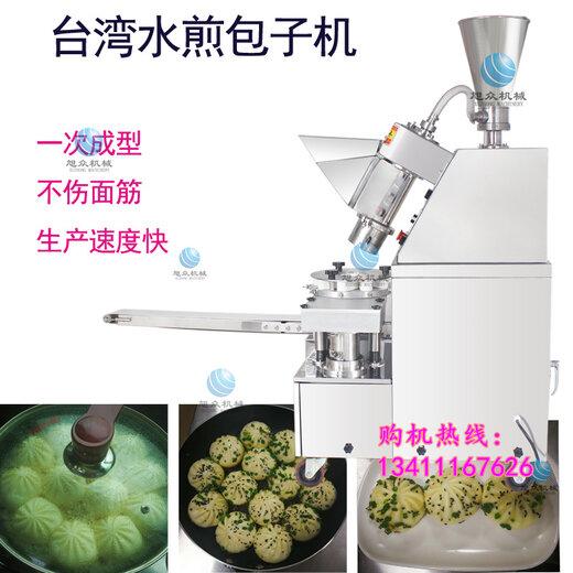 水煎包子机 钟 (2)