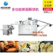 梅州梅干菜深加工设备梅干菜酥饼机生产厂家直销擀面酥饼机全自动图片