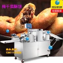 永新梅干菜红糖酥饼生产线黄山烧饼机酥饼机上门安装工艺配方图片