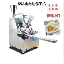 廣州全自動叉燒包子機報價香菇鮮肉湯小籠包子機柬埔寨包子機器廠家圖片