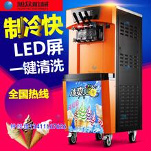 贵州全自动甜筒冰淇淋机器厂家直销芒果菠萝水果味商用冰淇淋机哪个牌好图片