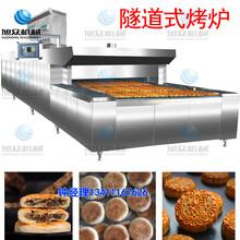 江苏肉松酥饼隧道式烘炉厂家直销隧道路流水线报价图片