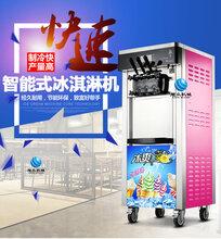 深圳樱花冰淇淋机器厂家直销旭众828立式冰淇淋机热销图片