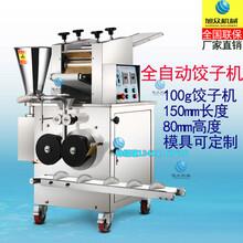 绍兴全自动水晶大饺子机厂家直销旭众280型仿手工饺子机器图片