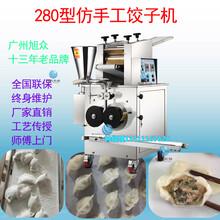 清远全自动木薯香菇仿手工饺子机旭众150mm大饺子机商用报价图片