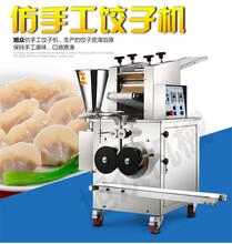 中山全自动大型饺子机生产厂家直销香菇肉馅包饺子机器图片