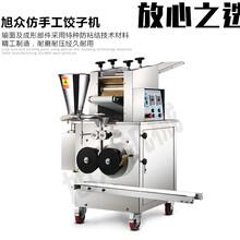 深圳全自动100g大饺子机150mm长锅贴饺机新款出售水饺机图片