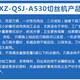 XZ-QSJ-A530切丝机 (9)