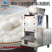 高雄桂花珍珠汤圆机全自动商用台湾紫薯芋头小粉圆芋圆机报价图片