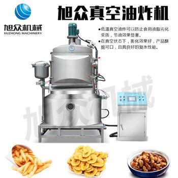 河南苹果脆片低温真空油浴脱水机中型即食综合果蔬脆片机全自动低温真空油炸机