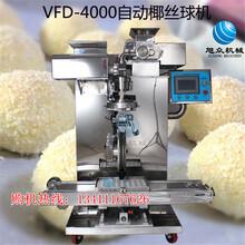 徐州全自动包馅椰蓉椰丝球机烘焙设备多功能椰丝球机报价图片