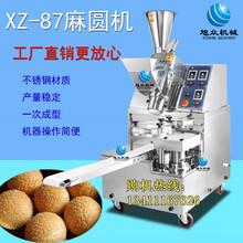 揭阳全自动芝麻空心煎堆机XZ-87型多功能空心麻圆机专业机械设备图片