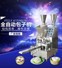 抚顺商圈用蟹黄灌汤包子机赚钱机器全自动双料斗包子机多少钱图片