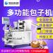 三亚酒店用香菇素菜包子机旭众290IIA仿手工包子机生产包子