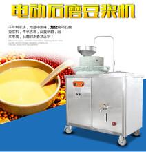 宿迁学校用全自动磨煮一体豆浆机电动石磨豆浆机生产厂家直销图片