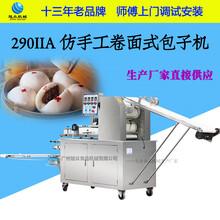 清远咸蛋黄流沙包子机全自动商用旭众290IIA仿手工包子机器图片