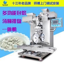 河南黑芝麻夹心汤圆机全自动用机械做水果汤圆成型机变频调速图片
