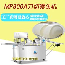 阳江全自动奶香馒头机专业压面馒头全自动生产设备赚钱机器图片