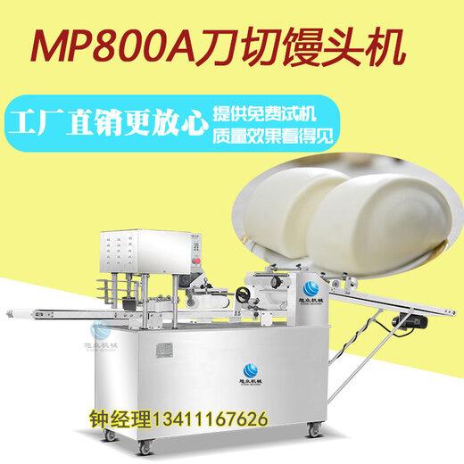 MP800A刀切馒头机(1)